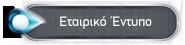 ButtonEntypo