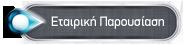 ButtonParousiasi