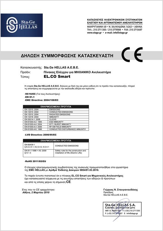 ELCO_SMART_Mixaniko_CE