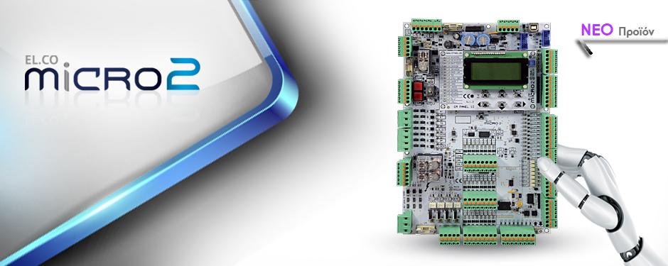 Νέα σειρά προϊόντων EL.CO Micro2