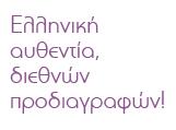Elinikifthentia